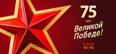 9 May Victory Day. 75 years of great Victory - Russian inscriptions. Red star and inscriptions. Template for postcard, Greeting Card, Poster, Banner or background. Russian holiday.