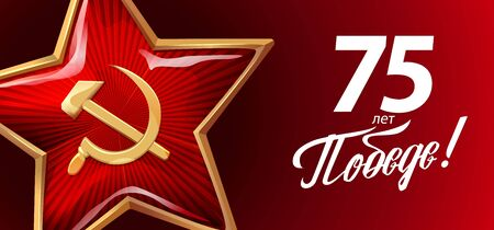 9 May - Victory Day. Russian holiday. Russian inscriptions: 75 years of Victory.
