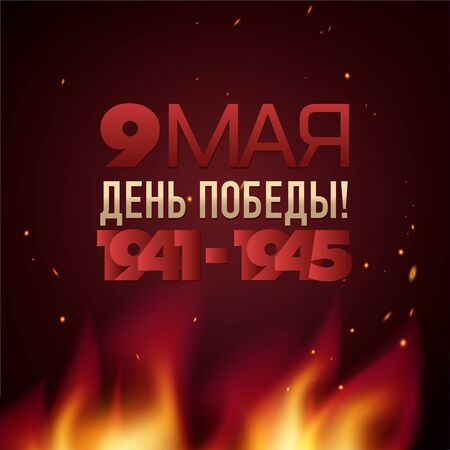 9 May. Victory Day. Russian holiday. Template for Greeting Card, Poster, postcard or Banner. 向量圖像