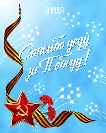 9 May. Victory Day. Thanks the granfather for the Victory. Red star and fierwork on blue background. Poster or Banner
