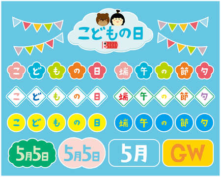 "Child's day icon set. In Japanese it is written ""Child's Day"". Vector illustration of Koinobori ."