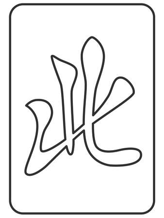 Line drawing North Mahjong tile tile illustration icon