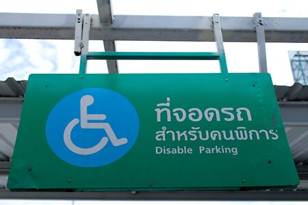 wheelchair access: Disable Parking Sign