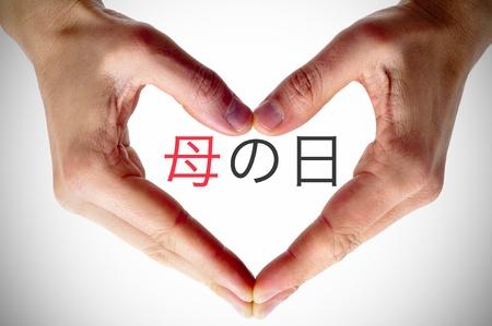 gratitudine: mani che formano un cuore e il giorno di madri felice frase scritta in cinese
