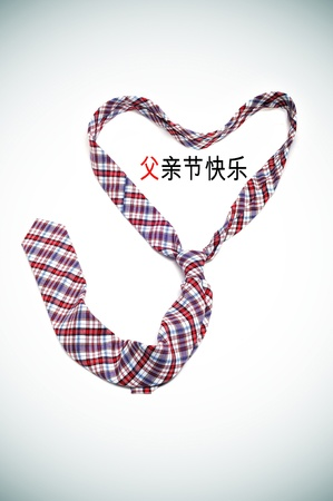 vignetted: a tie forming a heart and the sentence happy fathers day written in chinese