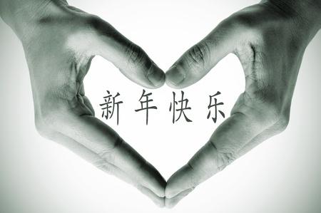 oracion: las manos formando un coraz�n y la frase feliz a�o nuevo en chino