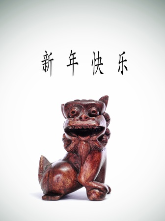 happy new year written in chinese with a wooden dragon, because the chinese year of the dragon Stock Photo - 11325538