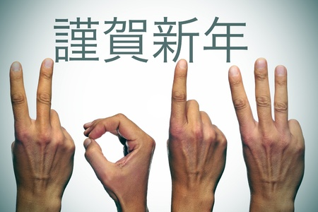 happy new year written in japanese, with hands forming number 2013 Stock Photo - 16169948