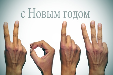 happy new year written in russian, with hands forming number 2013 photo