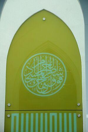 recite: Quran khat as wall deco in Puncak Alam Mosque in Selangor, Malaysia