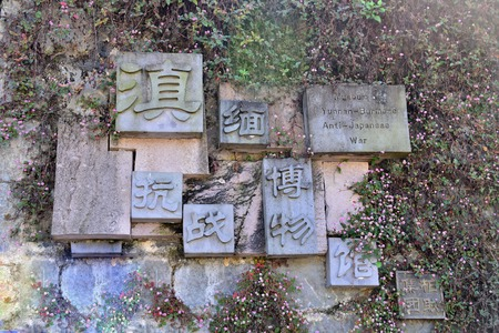 anti war: Yunnan Burma Anti Japanese War Museum