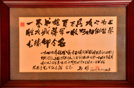 residence: An inscription in Ai Siqi former residence