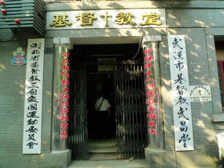 wuhan: Wuhan Christian Church Editorial