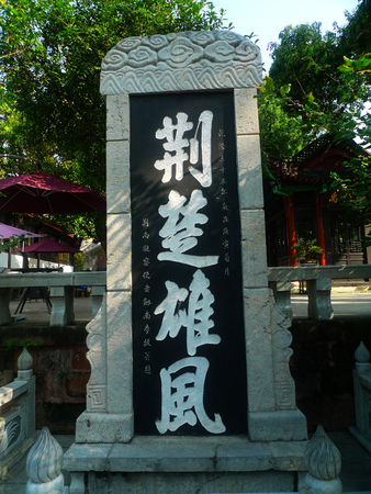 wuhan: Inscriptions of qingchuan Pavilion in Wuhan City, Hubei Province