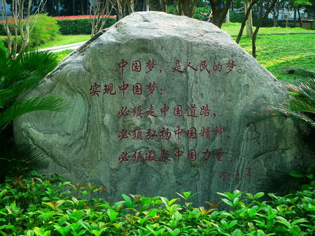 wuhan: Communists five site in Wuhan City, China