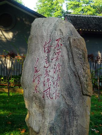 ze: Wuhan City Communist Party five-site of Memorial, Mao Zedongs inscription Editorial