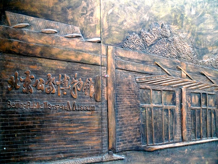 archways: Tiantan Antique City mural carving wall