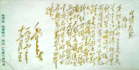 poems: Mao Zedongs poems and calligraphy art Editorial