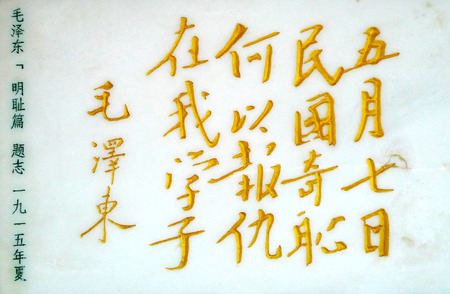 poems: Mao Zedongs poems and calligraphy