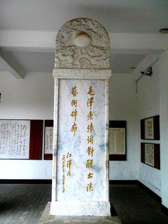Jiang Zemin & Mao Zedong's calligraphy art gallery Stok Fotoğraf - 61310861