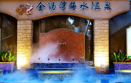bath: Hot spring bath