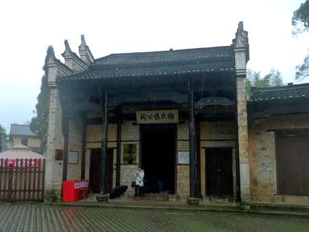 Xie Shen ancestral hall at Mao Ping, Jinggang mountain