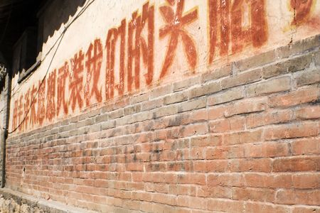 cultural revolution slogan on a wall Stock Photo