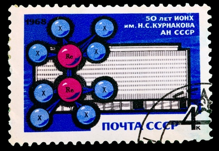 USSR - CIRCA 1968: A stamp printed in the USSR, shows 50 years Institute of the general and inorganic chemistry of a name of N.S.Kurnakova of the Russian Academy of Sciences, circa 1968 photo