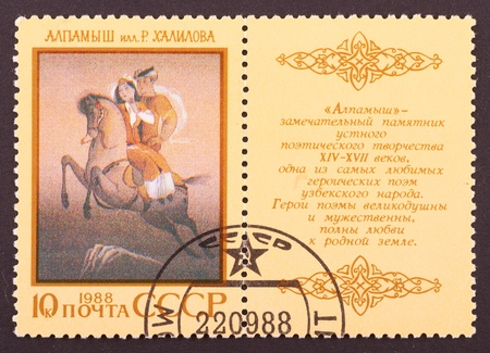 USSR - CIRCA 1988: The stamp printed in USSR shows the illustration R. Halilov 'Alpamysh', circa 1988