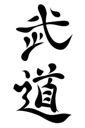 Japanese characters. Translation budo. Vector illustration isolated on a white backgroundÂŒ
