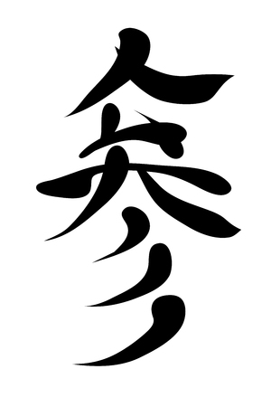 japanese characters: Japanese characters. Translation carrots. Vector illustration isolated on a white backgroundŒ