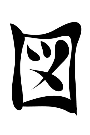 japanese characters: Japanese characters. Translation drawing. Vector illustration isolated on a white backgroundŒ