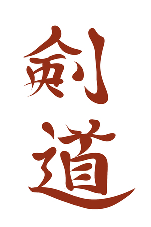 japanese characters: Japanese characters. Translation kendo. Vector illustration isolated on a white backgroundΠIllustration