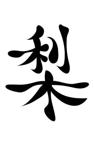 japanese characters: Japanese characters. Translation pear. Vector illustration isolated on a white backgroundΠIllustration