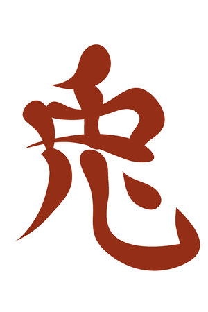 cryptography: Japanese characters. Translation rabbit. Vector illustration isolated on a white backgroundŒ