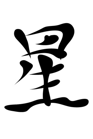 japanese characters: Japanese characters. Translation star. Vector illustration isolated on a white backgroundŒ