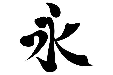 eternity: Japanese characters. Translation eternity. Vector illustration isolated on a white backgroundÂŒ
