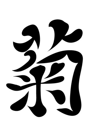 japanese characters: Japanese characters. Translation flower. Vector illustration isolated on a white backgroundŒ