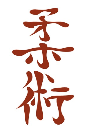 jiu jitsu: Japanese characters. Translation Jiu Jitsu. Vector illustration isolated on a white backgroundŒ