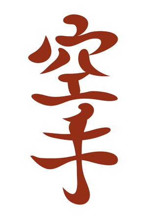 japanese characters: Japanese characters. Translation karate. Vector illustration isolated on a white backgroundΠIllustration