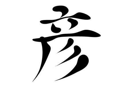 eternity: Japanese characters. Translation eternity. Vector illustration isolated on a white backgroundŒ