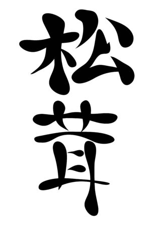 japanese characters: Japanese characters. Translation mushrooms. Vector illustration isolated on a white backgroundŒ