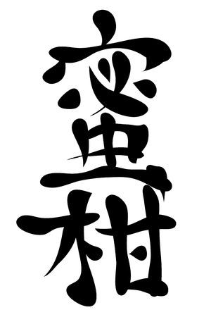 japanese characters: Japanese characters. Translation orange. Vector illustration isolated on a white backgroundŒ