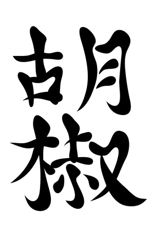 japanese characters: Japanese characters. Translation pepper. Vector illustration isolated on a white backgroundΠIllustration