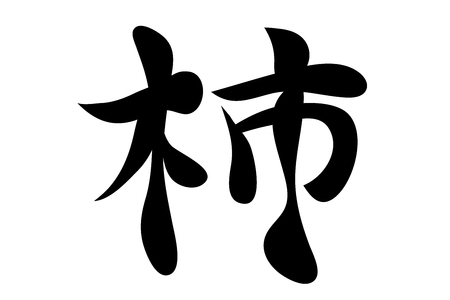 japanese characters: Japanese characters. Translation persimmon. Vector illustration isolated on a white backgroundΠIllustration