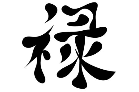 cryptography: Japanese characters. Translation prosperity. Vector illustration isolated on a white backgroundŒ