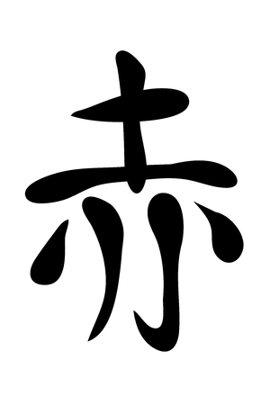 japanese characters: Japanese characters. Translation red. Vector illustration isolated on a white backgroundŒ
