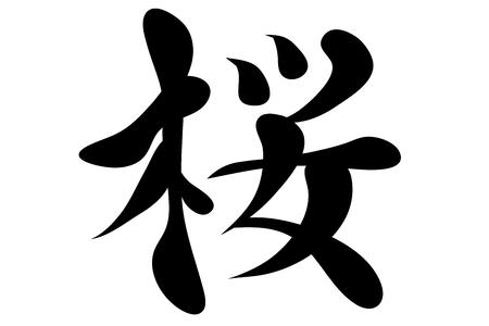 cryptography: Japanese characters. Translation sakura. Vector illustration isolated on a white backgroundŒ