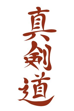 cryptography: Japanese characters. Translation Shinkendo. Vector illustration isolated on a white backgroundŒ