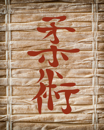 jiu jitsu: Japanese characters. Translation jiu jitsu, on a bamboo background Stock Photo